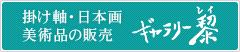 掛け軸・日本画・美術品の販売 ギャラリー黎